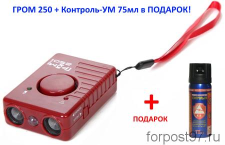 Гром-250 Ультразвуковой отпугиватель собак +Кум75мл